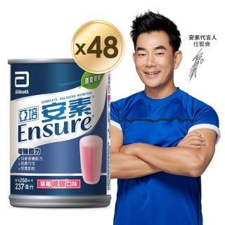 【亞培】安素草莓少甜(237ml x24入 x2箱)