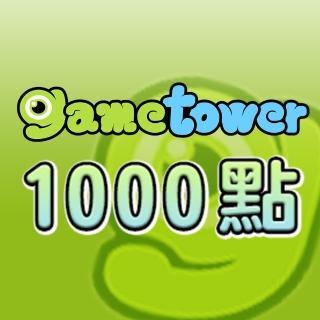 【Gametower】Game 淘卡1000點