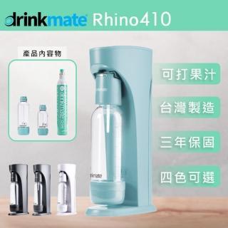 【美國drinkmate】Rhino410 犀牛機-三色可選(氣泡水機)