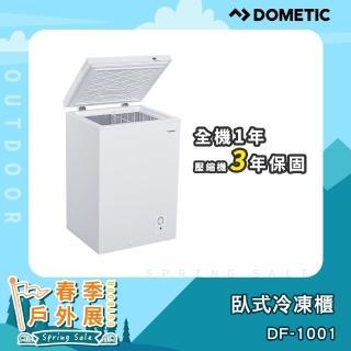 【Dometic】100公升臥式冷凍櫃(DF-1001)/