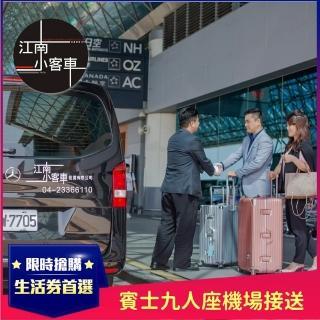 【江南小客車】台中-松山機場接送服務(Benz-vito/客座7人)