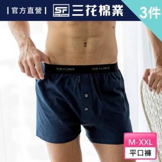 【Sun Flower三花】五片式針織平口褲.四角褲.男內褲(買2送1件組)