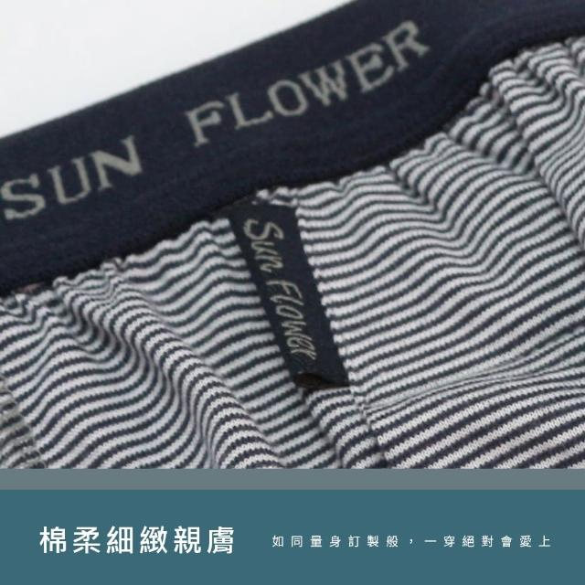 【Sun Flower三花】五片式針織平口褲3件組(四角褲 男內褲 多色任選)