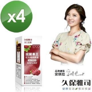 【久保雅司】超高SOD諾麗紅石榴高酵液*4(150g/瓶)/