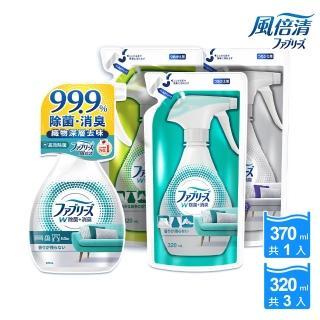 【日本風倍清】織物除菌消臭/除臭噴霧1+3超值組(高效除菌/綠茶清香/無香型 任選)