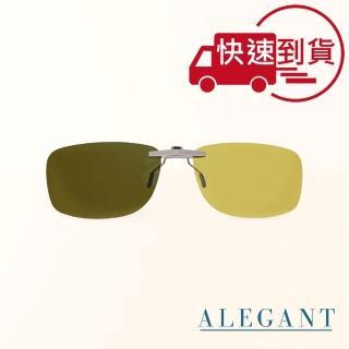 【ALEGANT】檸檬黃鋁鎂合金夾式感光變色夜視防眩光偏光墨鏡(UV400車用夾片/外掛夾式鏡片/太陽眼鏡夾片)