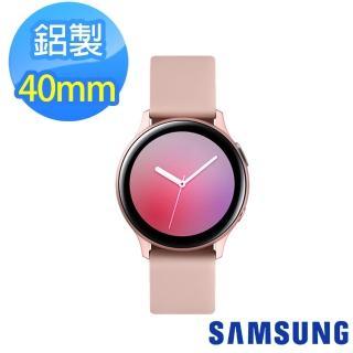 【SAMSUNG 三星】Galaxy Watch Active2 40mm 鋁製 玫瑰金 藍牙智慧手錶(R830)