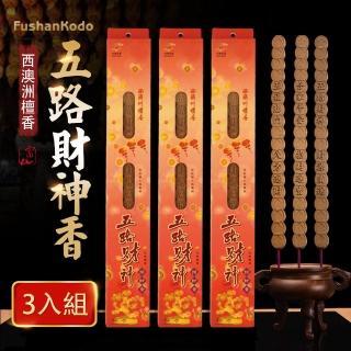 【富山香堂】五路財神招財香尺6-三盒組(開運補財庫禮佛祭祀)