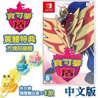【Nintendo 任天堂】NS Switch 寶可夢  盾  贈方塊咬線器(-中文版)