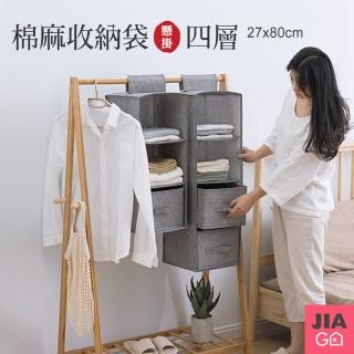 【JIAGO】懸掛式加厚棉麻四層收納袋