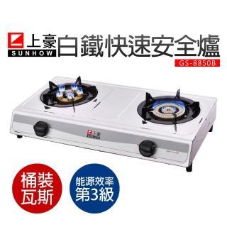 【上豪】白鐵快速安全爐-桶裝瓦斯(GS-8850B 不含基本安裝 / 沒有附調節器)