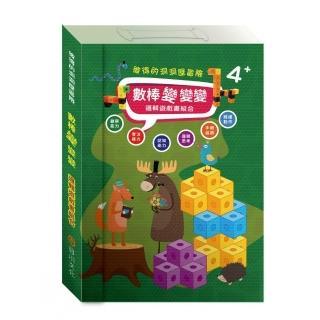 數棒變變變邏輯遊戲書組合:「彼得的洞洞屋冒險」故事遊戲書+數棒方塊組
