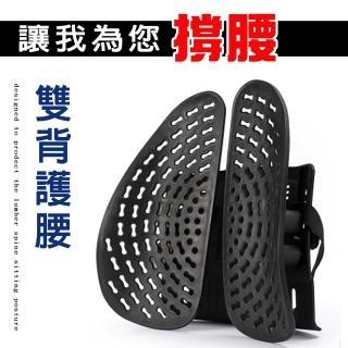 【City-Life】人體工學雙背護腰墊