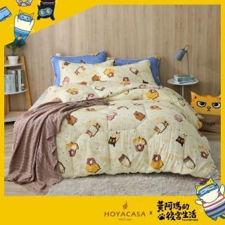 【HOYACASA】黃阿瑪聯名系列-雙人可水洗羽絲絨冬被-加重3KG(6x7尺)