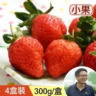 【台灣好農】阿羽哥的達人草莓_小果_4盒裝(草莓)