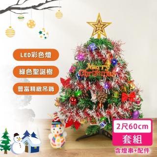 【優米歐】60公分(彩色系)聖誕樹(配件+LED40燈彩色燈串附電池)