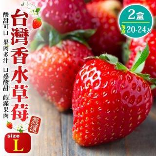 【WANG 蔬果】台灣嚴選香水草莓L號(2盒_20-24入/400g/盒)