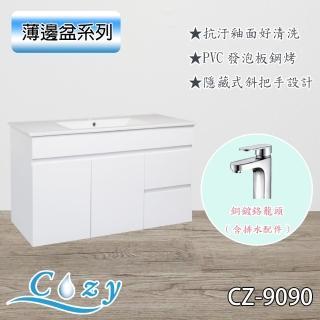 【Cozy衛浴】CZ-9090(洗臉盆 浴櫃 吊櫃 含面盆龍頭 寬91x深47x高62cm  鋼琴烤漆 PVC發泡板)