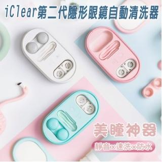 【PANATEC 沛莉緹】iClear 第二代隱形眼鏡自動清洗器(K-187)