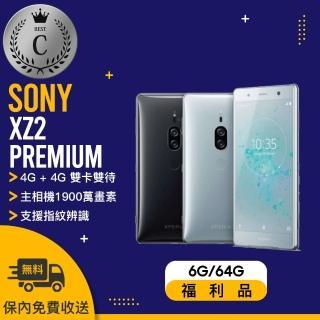 【SONY 索尼】H8166 6G/64G XPERIA XZ2 PREMIUM 福利品手機(贈 手機支架)