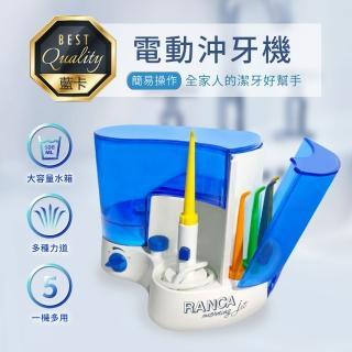 【藍卡】R-303(沖牙機 洗牙機 潔牙機)