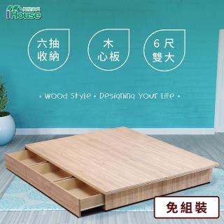 【IHouse】宮崎 木心板收納/抽屜床底(雙大6尺)