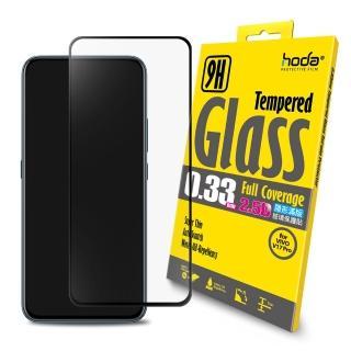 【HODA】vivo V17 Pro 2.5D隱形滿版高透光9H鋼化玻璃保護貼