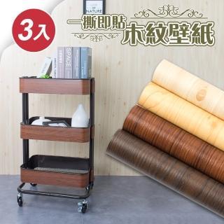 【樂嫚妮】3入組 自黏式木紋路高質感造型壁紙 防水PVC貼皮貼紙 60x300CM