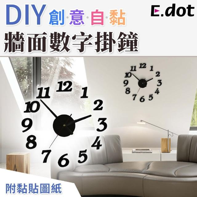 【E.dot】DIY壁貼靜音數字掛鐘時鐘/