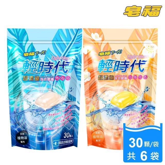 【輕時代】超濃縮洗衣膠囊