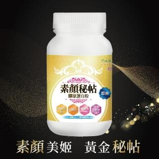 【生達醫藥集團】素顏秘帖膠原蛋白粉(黃金六合一 素顏零死角)