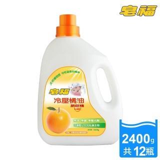【皂福】冷壓橘油肥皂精(2400gx12瓶)