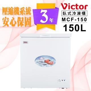 【Victor 勝利】150公升單門臥式冷凍櫃MCF-150(上掀式)