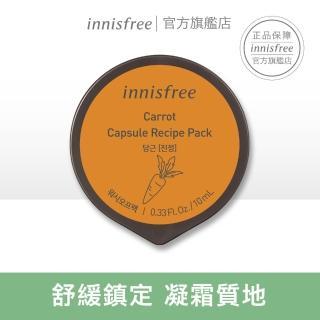 【innisfree】真萃膠囊面膜[紅蘿蔔](10ml)