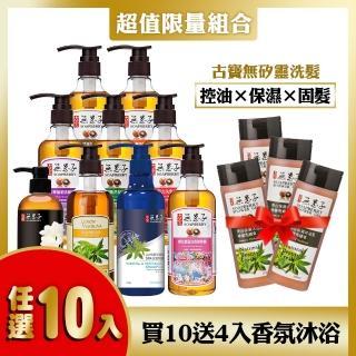 【古寶無患子】特談買10送4-無矽靈植萃洗髮精露超值組(洗髮精450gx10+送沐浴乳200gX4)