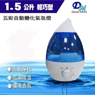 【宇晨Denil Milu】1.5公升超音波水氧加濕器 MU-202(水氧機/加濕機)