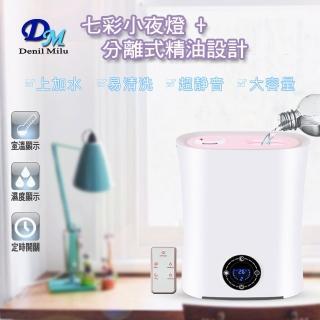 【宇晨Denil Milu】3.0L附遙控水氧加濕機MU-218(水氧機/香薰機/加濕機)