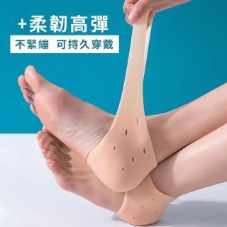 【Ainmax 艾買氏】防裂襪 矽膠足跟保護套 男女士秋冬腳後跟防乾裂襪套(非醫療用途 一對裝)