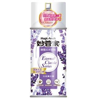 【妙管家】噴霧式芳香劑300ml(淡雅薰衣草)