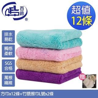 【百鈴】Aqua超乾爽舒適巾XS小方巾12條(加竹漿去油擦巾L號2條)