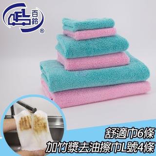 【百鈴】Aqua超乾爽舒適巾6條(加竹漿去油擦巾L號4條)