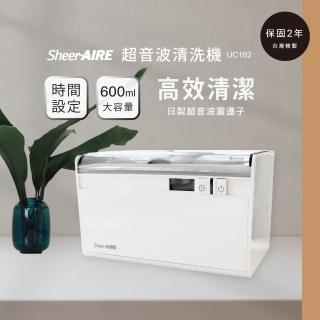 【SheerAIRE 席愛爾】超音波清洗機(UC162)