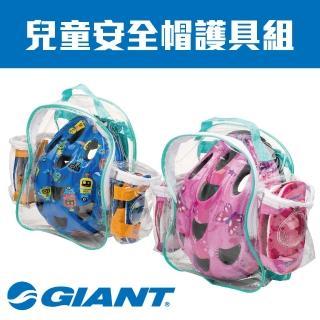 【GIANT】兒童安全帽護具組 2.0