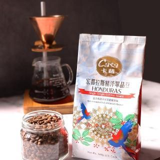 【Casa 卡薩】宏都拉斯精淬單品豆(360g/包)