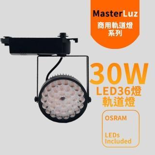 【MasterLuz】30W LED商用36燈太陽花軌道燈 黑殼三色選擇(內部燈珠使用德國OSRAM原廠授權零件)