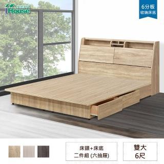 【IHouse】長島 床頭、收納抽屜床底 二件組(雙大6尺)