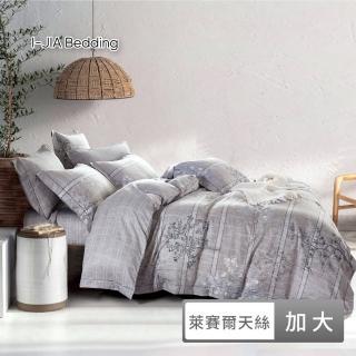 【I-JIA Bedding】新升級MIT專利吸濕排汗抗菌萊賽爾抗皺天絲床包枕套組(雙人加大-6尺)