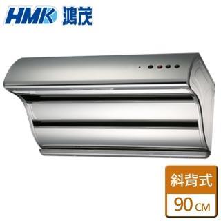 【鴻茂HMK】極速Turbo抽油煙機(H-9016)