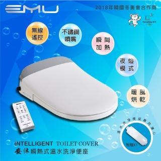【洗樂適衛浴CERAX】安沐EMU瞬熱式溫水洗淨便座(E2100S 無線遙控器)