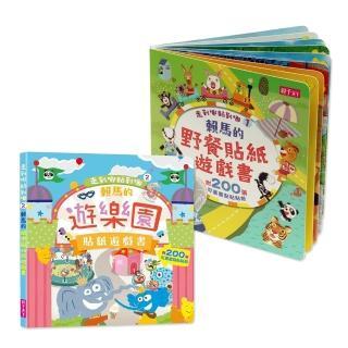 賴馬貼紙書:野餐遊戲+樂園遊戲(各附200張重複黏貼紙)